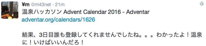 Screen Shot 2016-12-03 at 3.43.24 PM